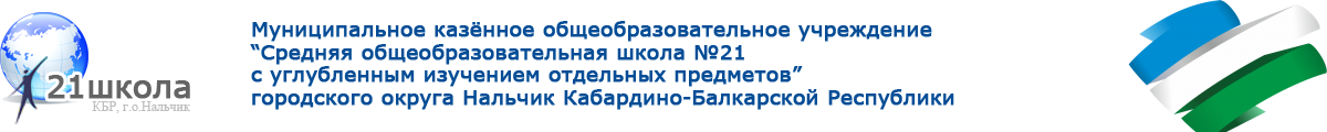 """Официальный сайт МКОУ """"СОШ №21 с углубленным изучением отдельных предметов"""" г.о. Нальчик"""